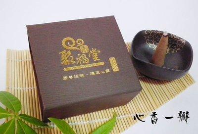 【心聚福香堂】(編號H02) 天然老山...