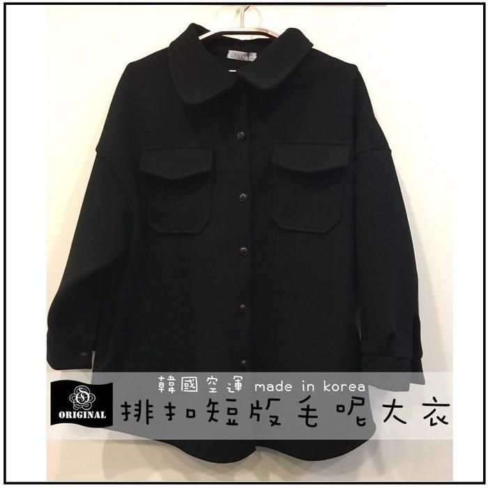 【ORNA 爾瑞菈】現貨 韓國空運 韓國製 排扣口袋學院風毛呢短款大衣外套