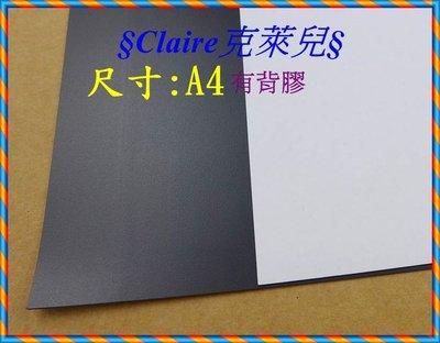 §Claire克萊兒§A4尺寸軟性磁鐵片(有背膠) 2mmX21cmX30cm橡膠磁鐵/軟磁鐵/剪刀可裁切