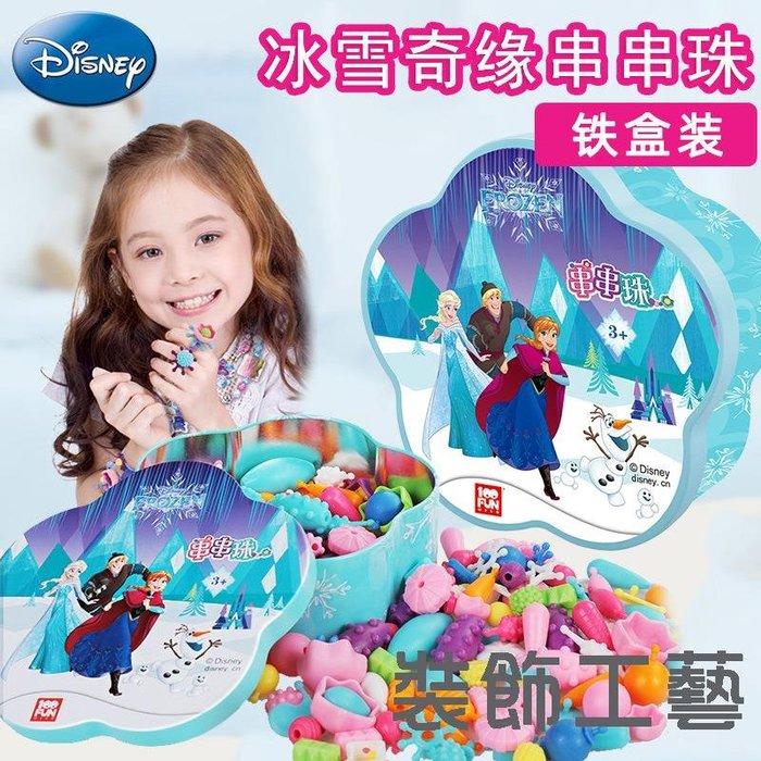 迪士尼兒童串串珠玩具女孩手工diy無繩波普穿珠子冰雪奇緣2手鏈