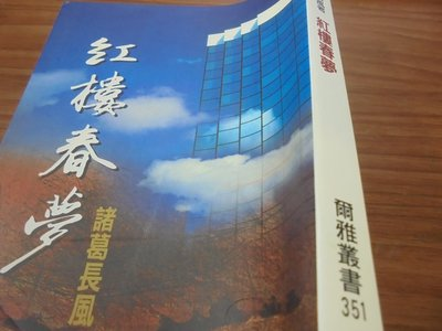 【美美書房】紅樓春夢諸葛長風爾雅出版1999初版位木一