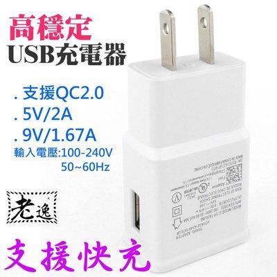 台灣本地 快速出貨高穩定 USB充電器(白色、支援QC2.0、5V/ 9V/ 2A)#USB插頭 手機充電器 變壓器 台南市