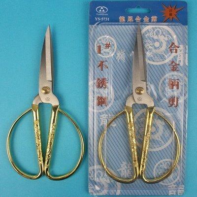 1號 剪綵用剪刀 (大)鍍金色剪刀 Y...