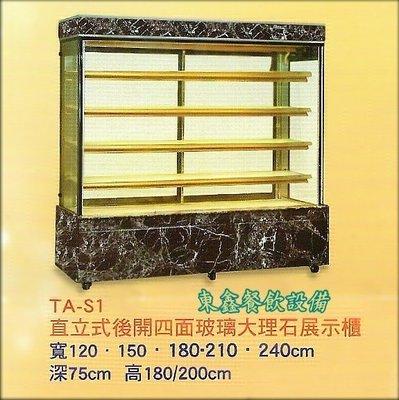 ~~東鑫餐飲設備~~TA-S1 直立式後開4面玻璃大理石展示櫃 / 大冷藏蛋糕直立開放展示櫃/ 營業用直立冷藏展示櫥