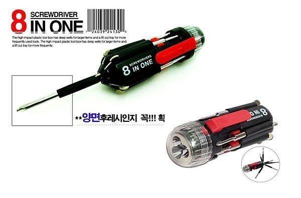 全新 LED燈 8頭多功能螺絲刀 8合1螺絲刀 工具刀 黑箱作業好幫手