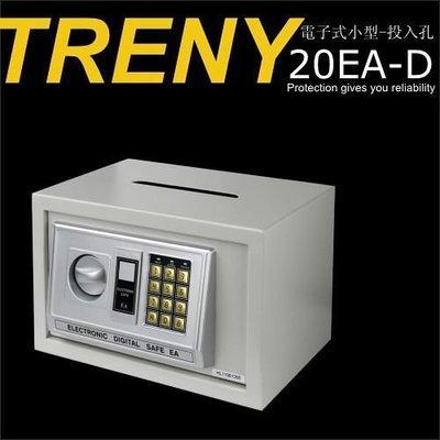 【TRENY】HWS-HD-6490-投入型-電子式(單鑰匙就能開)保險箱-小/金庫/保險櫃/保管箱