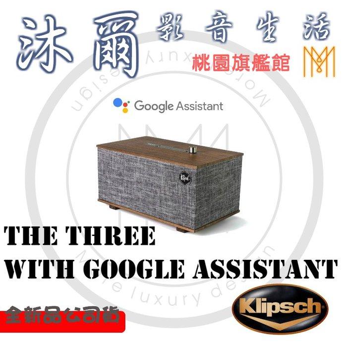 桃園KLIPSCH 古力奇專賣店 Klipsch The Three with Google 沐爾音響推薦劇院揚聲器喇叭