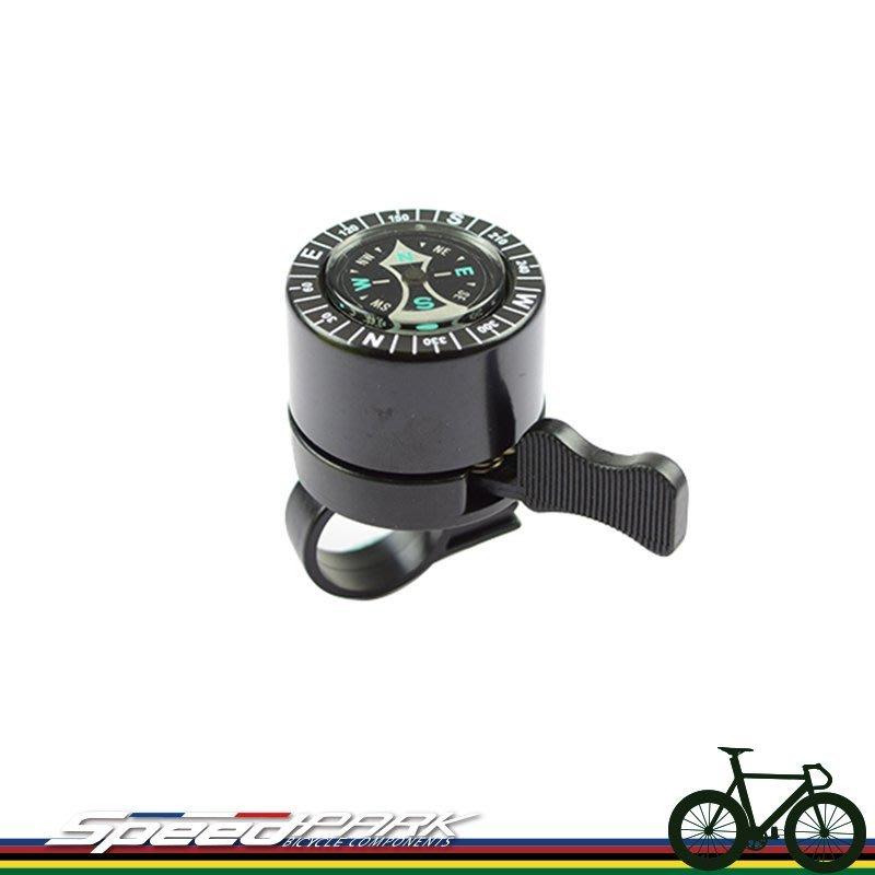 速度公園 熱賣款 指北針鈴鐺 (平面版) 黑色 自行車必備款 登山車 公路車 小折 折疊車 單速車 皆可適用