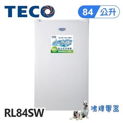 鴻輝電器   TECO東元 84公升 直立式冷凍櫃 RL84SW