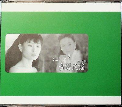 【198樂坊】江蕙-台灣民謠3CD(...............)EQ