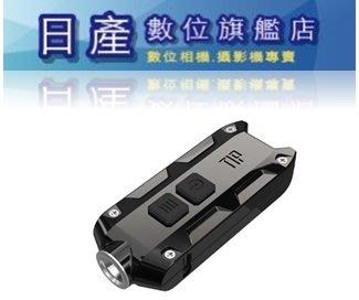【日產旗艦】NITECORE TIP SS 不鏽鋼 鑰匙圈 鑰匙燈 金屬鑰匙燈 360流明 USB充電 開年公司貨