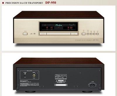 ?天母發燒音響? Accuphase DP-950 SACD/CD 轉盤