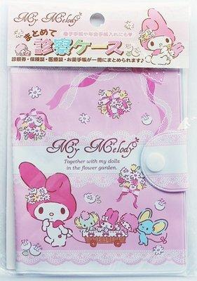 【小糖雜貨舖】日本 大創 母子手帳冊 收納健保卡 信用卡 寶寶寫真卡 存摺 - 美樂蒂