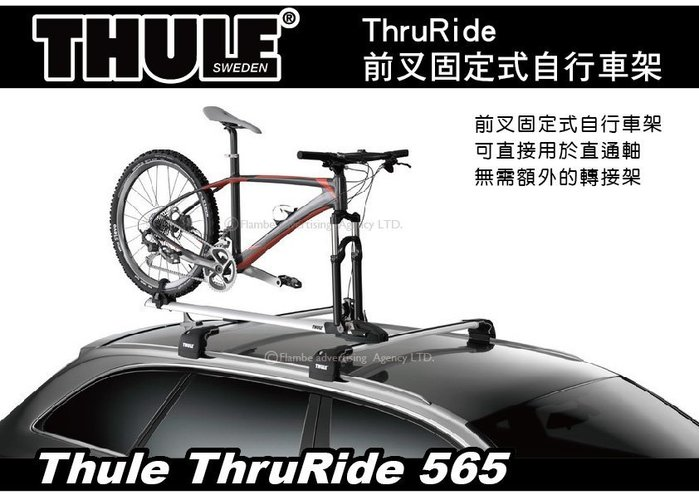   MyRack   Thule ThruRide 565 車頂攜車架 前叉固定式自行車架 單車架 自行車架