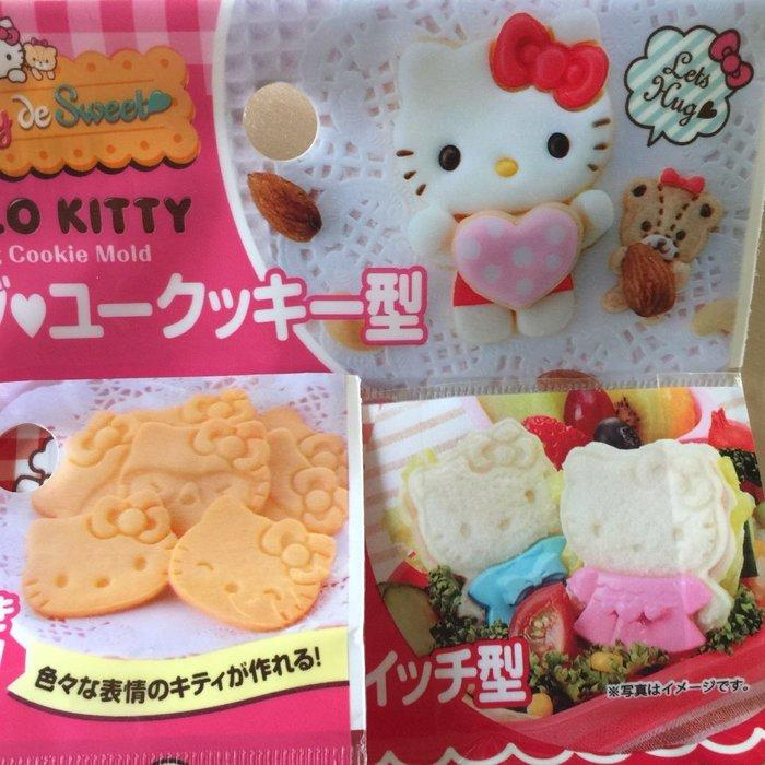 ❤Lika小舖❤日本帶回~可愛Hello Kitty造型 餅乾壓模 吐司壓模 任選一款