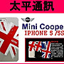 ☆太平通訊☆Mini Cooper iPhone 5 s SE【銀...