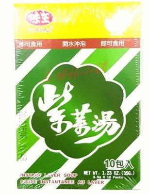 【味王】味王紫菜湯 10包/盒?特價