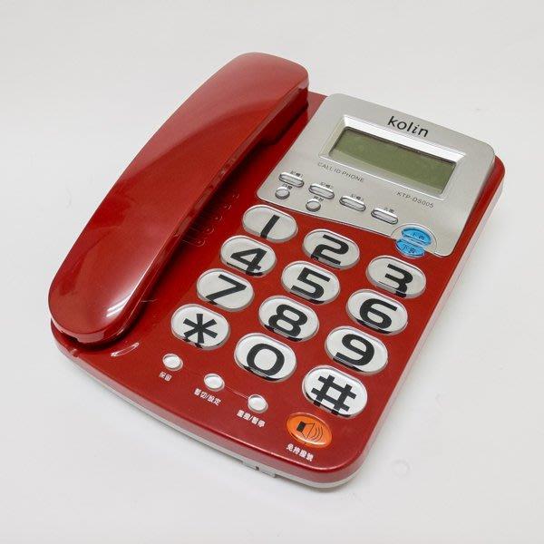 【101-3C數位館】 《免電池》KOLIN 歌林 來電顯示有線電話機 KTP-DS005  三組速撥鍵
