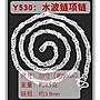 17S1A5- Y530水波鏈項鏈 990足銀項鍊 項鍊99...