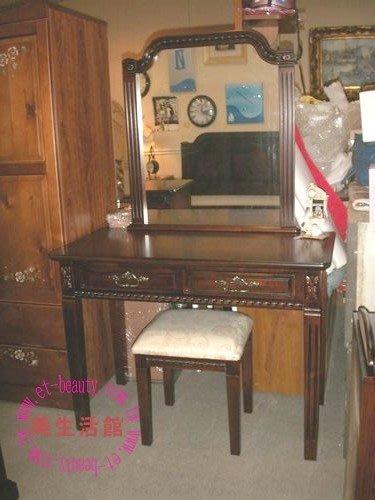 OUTLET限量低價出清美生活館---全新古典威德化妝台/鏡台含鏡含椅
