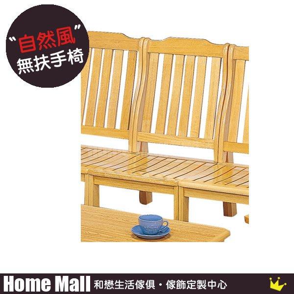 HOME MALL~亞絲拉敏單面無扶手椅 $1200~(自取價)7F~(A44163型)