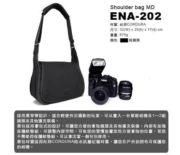 ☆eWhat億華☆ 美國 Forest Green 輕量型側背相機包 ENA-202 高貴灰 約1機2鏡適用 來店另有優惠1