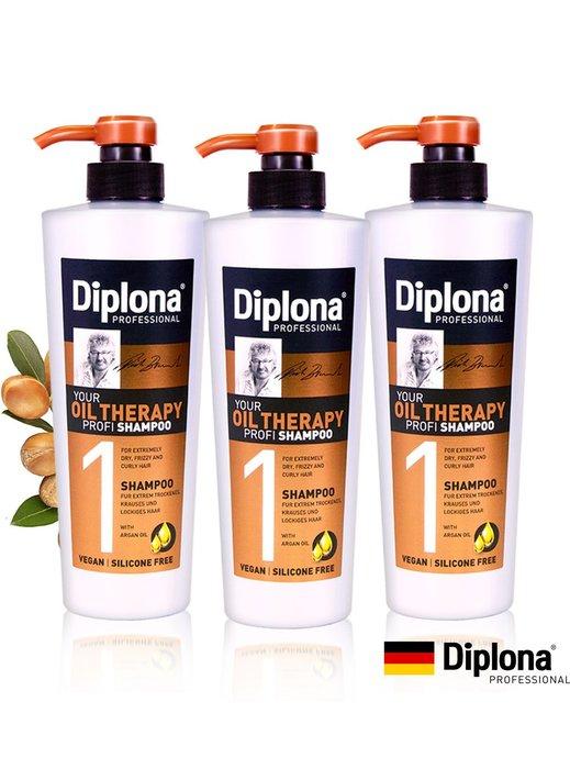 【德國Diplona】沙龍級摩洛哥堅果油洗髮乳600ml小康三入組(可混搭)