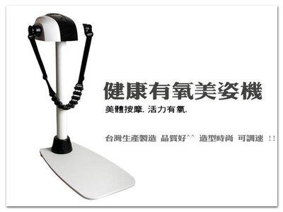 【1313健康館】六段式調速美姿機/美體按摩機 台灣生產製造 品質好^^ 造型時尚 可調速 !!