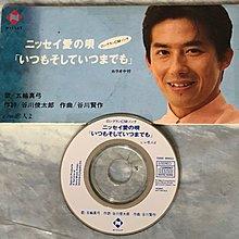 """五輪真弓 谷村俊太郎 いつも そして いつまでも恋人よ  3"""" 日版(1992 年) CD 90% 新"""