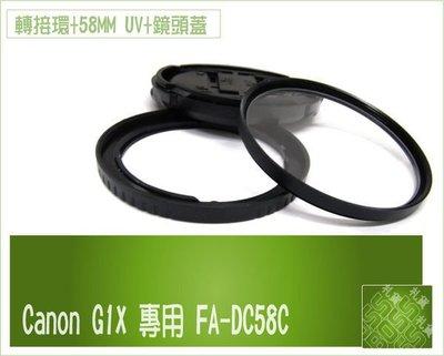 『BOSS』套裝組合Canon G1X FA-DC58C DC58C 濾鏡轉接環+58MM UV+58MM鏡頭蓋 轉接套筒 轉接環