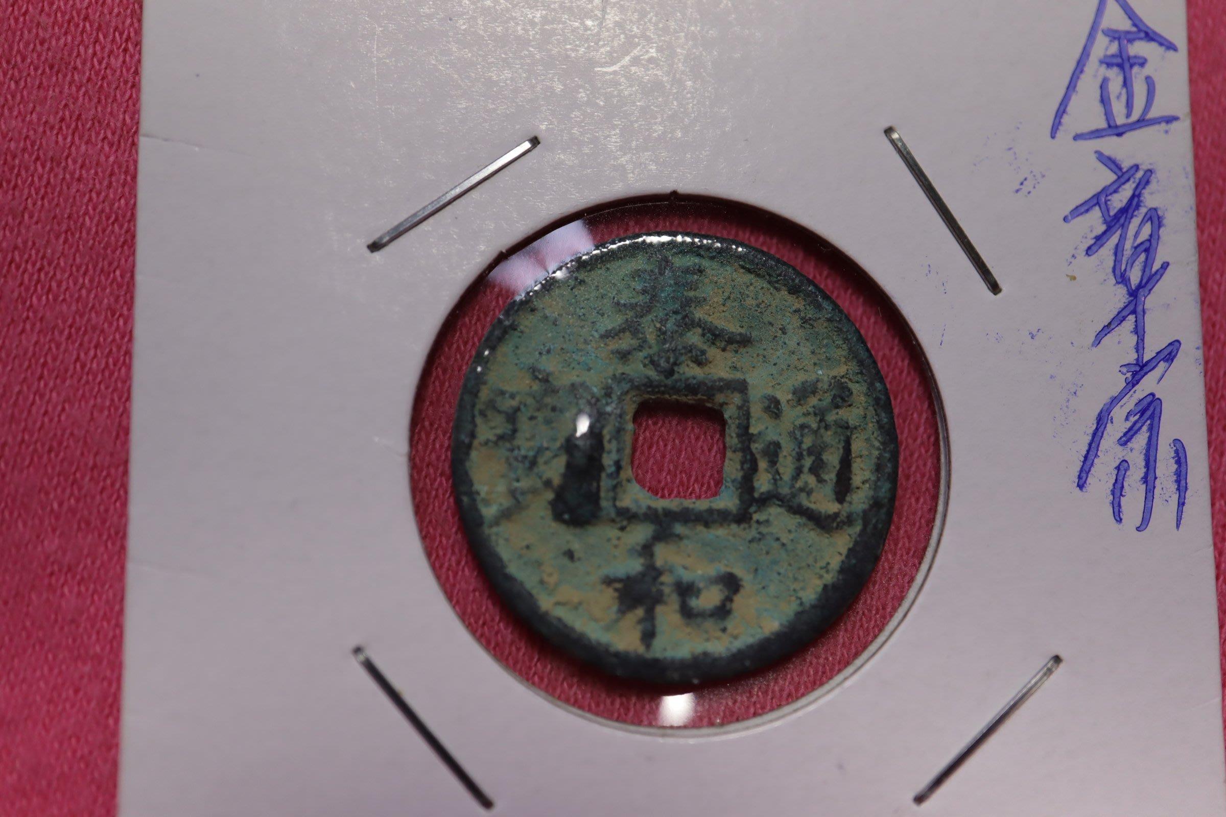 --佛寶世界--泰和通寶 金章宗宗背桂錢幣-- #091-88