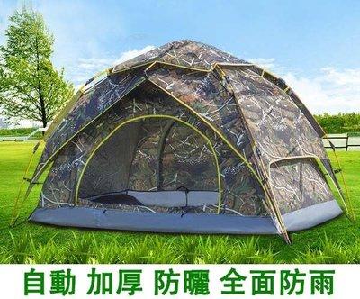 帳篷戶外2人全自動防雨雙層加厚迷彩帳篷單人野外露營超輕套裝備 戶外野營露營帳篷