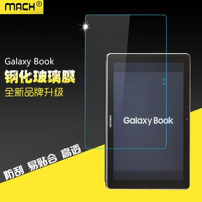 MOMO 三星Galaxy Book二合一平板電腦10.6及12英寸屏鋼化玻璃貼膜高清