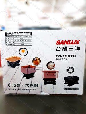 SANLUX 台灣三洋雙電壓多功能旅行鍋《EC-15DTC》可當煎烤盤及電煮鍋