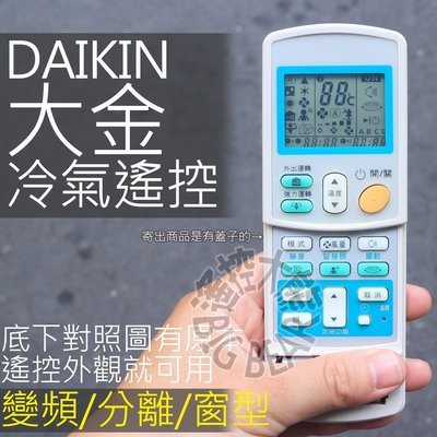 (現貨)大金 冷氣遙控器 【全系列可用】DAIKIN 大金 變頻 分離式冷氣遙控器 冷暖氣搖控器