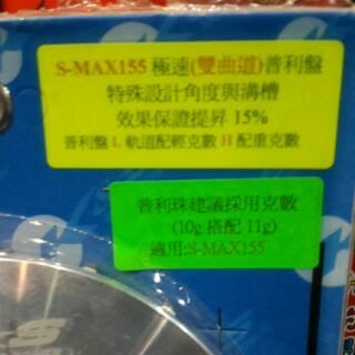 KS 雙曲道 K&S 極速 雙曲道普利盤組 普利盤組 SMAX S-MAX FORCE