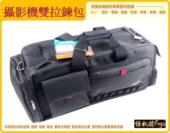 大 攝影機 雙拉鍊包 背包 肩包 包 錄影機 肩扛 FS7 EA50 EX280 松下 MDH2 JVC 18-10-1