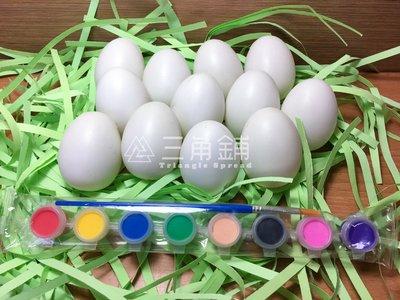 復活節DIY彩繪蛋◎白雞蛋◎塑膠中空蛋◎模型蛋◎假雞蛋◎雞蛋批發 《6cm白色雞蛋12入+彩繪組》