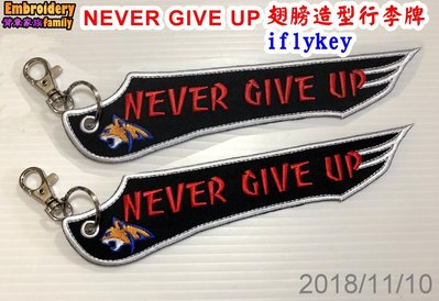 ※非客製iflykey※never give up翅膀造型鑰匙圈吊牌比賽行李吊牌背包行李箱吊飾配件衣物袋配件(5個/組)