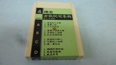 紫色小館-53-9--------早期錄音帶 懷念老歌紀念專輯{黃三元專輯}