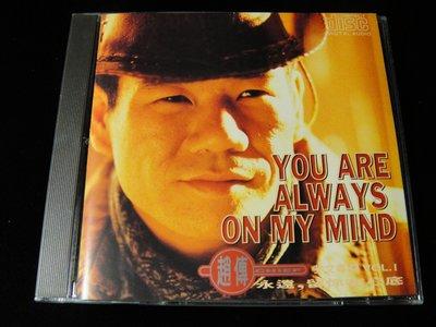 【198樂坊】趙傳.英文專輯 (You Are Always On My Mind.........無IFPI)CR