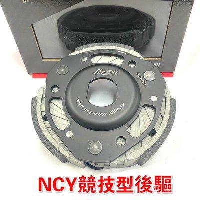 NCY N-20 GY6 FORC 輕量化競技型後驅 豪邁 奔騰 G5 SMAX