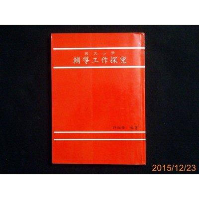 【9九 書坊】國民小學 輔導工作探究 / 許淑華