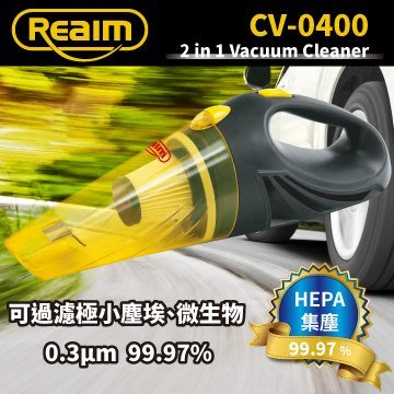 【Reaim萊姆直營】萊姆超潔淨乾溼兩用吸塵器 CV-0400 (車用 12V) 汽車吸塵器 車用吸塵器 0400