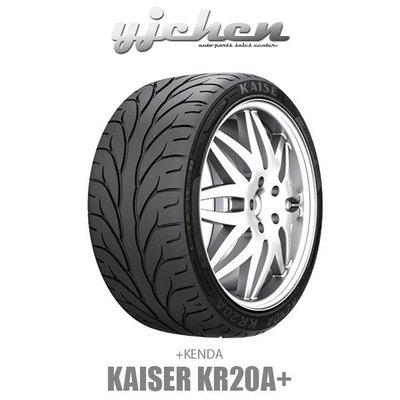《大台北》億成輪胎鋁圈量販中心-建大輪胎 Kaiser KR20A 205/55ZR16