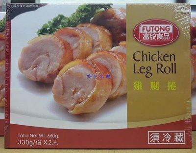 美兒小舖COSTCO好市多代購~FUTUNG 富統 雞腿捲(330gx2入)雞腿肉去骨製成