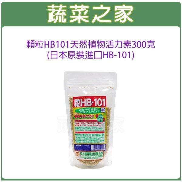 全館滿799免運【蔬菜之家002-A61】顆粒HB101天然植物活力素300克(日本原裝進口)※此商品運費請選擇宅配