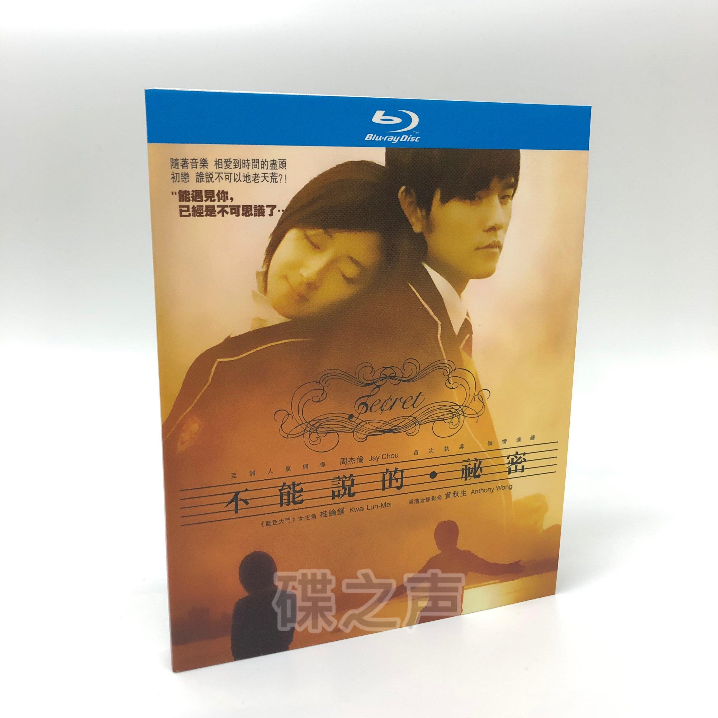 不能說的秘密 周杰倫/桂綸鎂 原版dts7.1 電影藍光碟BD高清1080P