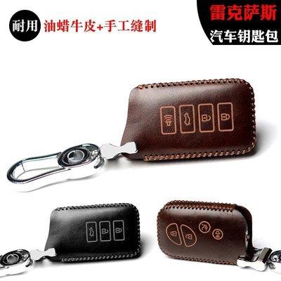 名車匯 LEXUS 淩誌 汽車 鑰匙皮套 CT200h LS430 IS250 IS250 RX350 真皮鑰匙包 NX200