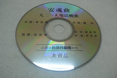 藍色小館B5--------安魂曲-921大地震輓歌